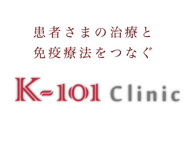 K-101 クリニック