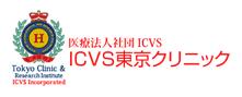 ICVS東京クリニック