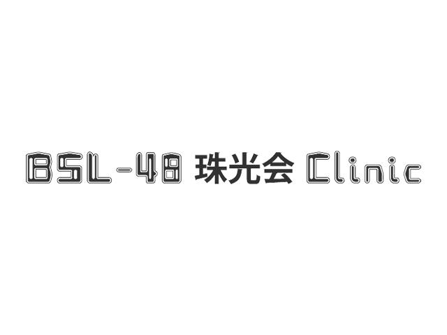 BSL-48 クリニック