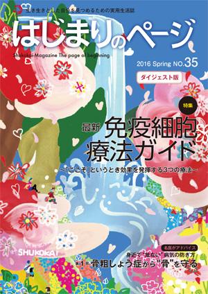 hajimari35-1